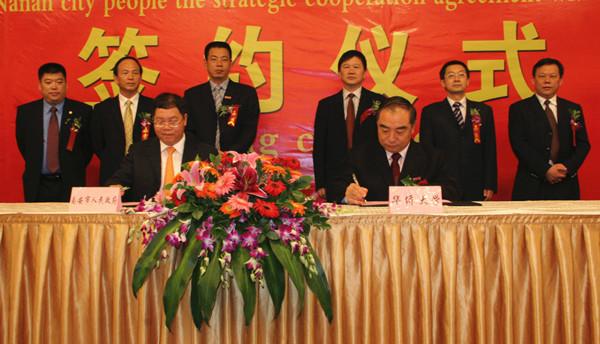 水头人才网_华侨大学与南安市人民政府签订战略合作协议-华侨大学